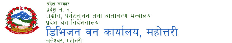 Division Forest Office, Mahottari डिभिजन वन कार्यालय जलेशवर, महोत्तरी